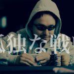 【ギャンブル依存症】ギャンブルは孤独な戦い/パチンコやスロットに依存するあなたへ。。。