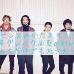 King Gnu(キングヌー)☜読み方だけでもおさえとけ!! 2019年ブレイク必至のバンド