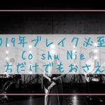 2019年ブレイク必至!のCö shu Nie☜この読み方だけでもおさえとけ