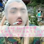 King Gnu(キングヌー)のボーカル「井口理」の年齢・出身・好きなアーティストまとめ