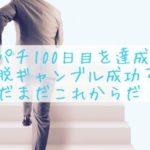 【ギャンブル依存症】禁パチ100日目を達成…脱ギャンブル成功?いいや、まだまだこれから!!