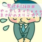 【ギャンブル依存症】禁パチ126日目にしてやってしまった。。。まさかのスリップ?!