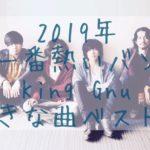King Gnu(キングヌー)の人気曲ファンが好きな曲厳選5曲
