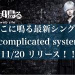 そこに鳴る 最新シングル「complicated system」11/20 リリース!!