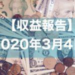 【収益報告】2020年3月4日のFX収支