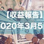 【収益報告】2020年3月5日のFX収支