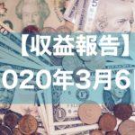 【収益報告】2020年3月6日のFX収支