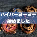 ハイパーヨーヨーって知ってる?ヨーヨー始めました。目指せSHU TAKADA!