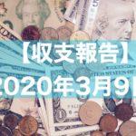 【10万円チャレンジ】2020年3月9日のFX収支