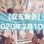 【10万円チャレンジ】「2日目」2020年3月10日のFX収支