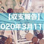 【10万円チャレンジ】<3日目>2020年3月11日のFX収支