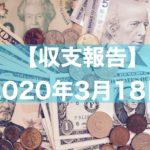 【10万円チャレンジ】<8日目>2020年3月18日のFX収支