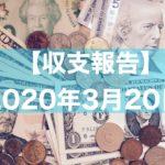 【10万円チャレンジ】<10日目>2020年3月20日のFX収支