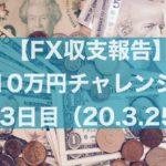 【10万円チャレンジ】<13日目>2020年3月25日のFX収支