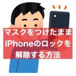 新型コロナウイルス|iPhoneのApple マスク着用時のFaceIDを改善?!iOS13.5を検証