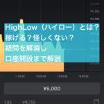 HighLow(ハイロー)とは?怪しい?本当に稼げるの?メリットデメリットを解説